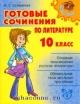 Готовые сочинения по литературе 10 кл